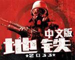 地铁2033简体中文版