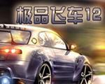 极品飞车12(NFS12)中文版