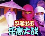 乐高大战:忍者出击RTS风格游戏