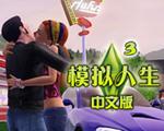 模拟人生3(The Sims 3