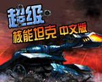 超级核能坦克中文版