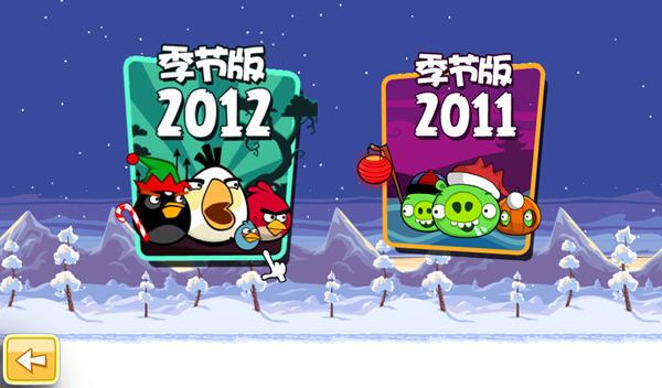 愤怒的小鸟2012截图1