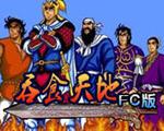 吞食天地FC版RPG游戏