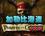 加勒比海盗中文版