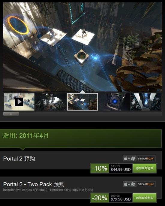 《Portal 2》开始预订
