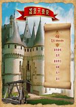 城堡天蚕变(Fortix)中文版