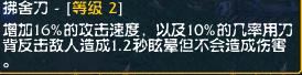 拂舍刀2.png