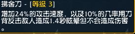 拂舍刀3.png