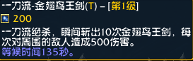 一刀流金翅鸟王剑1.png
