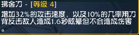 拂舍刀4.png