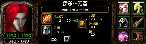 伊东配装4.png