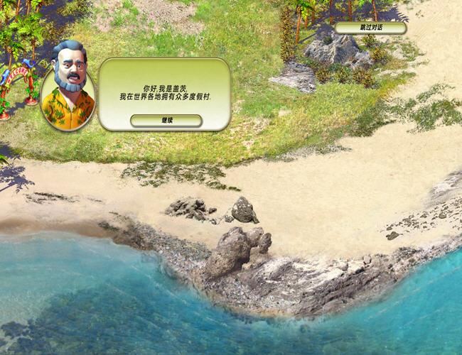 天堂海滩截图0