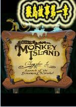 猴岛故事 第一章:啸鲸起航(Tales of Monkey Island Collectors Edition) 硬盘