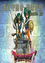 勇者斗恶龙8.5海嬲��圣人之守望者亲缘■轮回(seawatchers)中文版