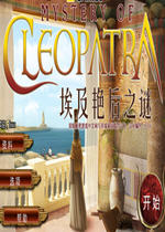 埃及艳后之谜(Mystery of Cleopatra)中文版