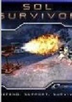 唯一幸存者 (Sol Survivor)