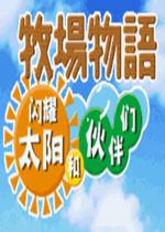 牧场物语:闪耀的太阳与伙伴们下载