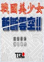 战国美少女:斩断云空中文版