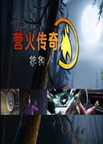 营火传奇:铁钩人中文版