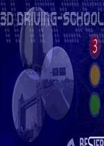 3D模拟驾校(3D Driving School)v5.0硬盘版