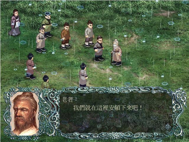 傲世苍龙:赵云传截图0