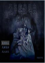 无伴奏安魂曲(anhunqu)中文硬盘版