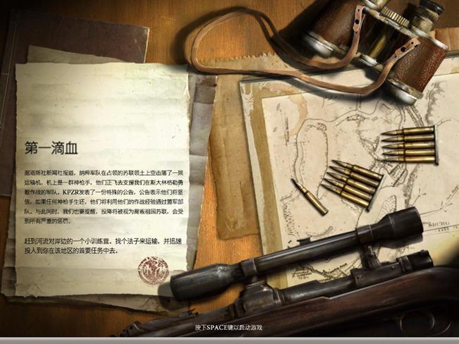 狙击手:胜利的艺术截图0