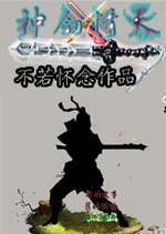 神剑情天中文版