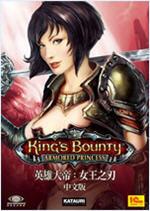 英雄大帝:女王之刃(King's Bounty: Armored Princess)中文版