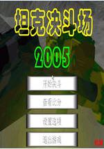 坦克决斗场中文版
