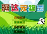 阿达动物园(adapet)中文硬盘版