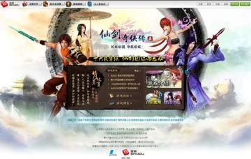《仙剑5》官网