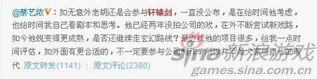 蔡艺侬微博称胡歌还是会参与轩辕剑