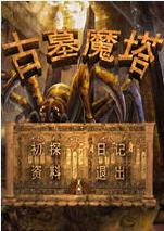 古墓魔塔(gumumota)中文硬盘版