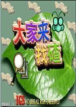 大家来找茬2002(MAMEPlus2002)中文硬盘版