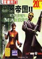 黑客帝国2:重装上阵(EnterTheMatrix)中文版