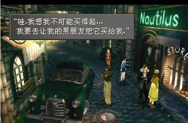 最终幻想8截图0