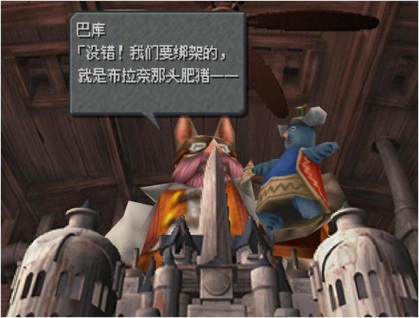 最终幻想9截图0