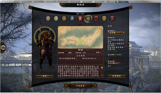 幕府将军2:全面战争截图0