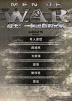战争之人系列中文工具