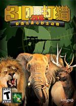 3D打猎2010游戏汉化补丁天邈游戏汉化补丁V1.0