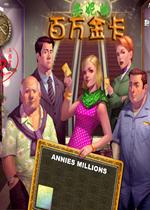 安妮的百万金卡下载