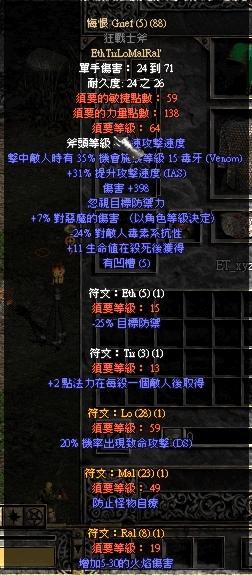 暗黑破坏神2符文+符文之语详细攻略