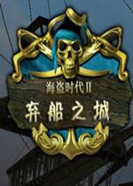 海盗时代2弃船之城(Age of Pirates 2: City of Abandoned Ships)中文硬盘版