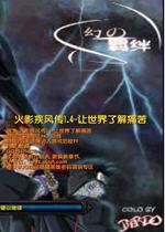 火影忍者疾风传1.4正式版