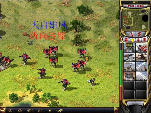 红色警戒2兵临城下之机甲争霸截图1