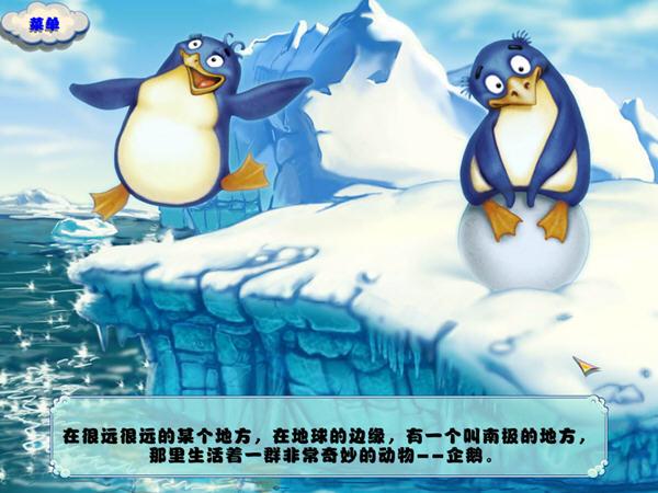 一只企鹅的一百件麻烦事截图2