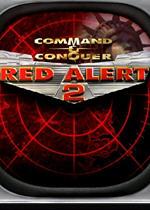 红色警戒2石油危机 中文硬盘版
