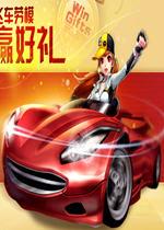爱思QQ飞车刷车辅助