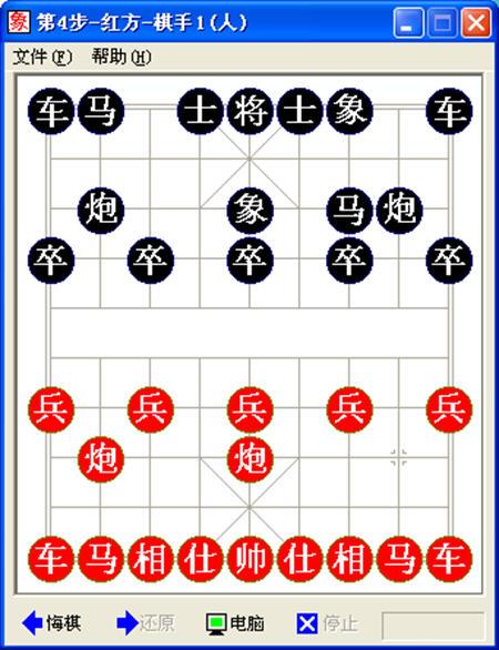 丁丁中国象棋截图1